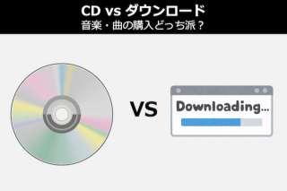 【CD購入派 vs ダウンロード購入派】あなたは音楽・曲を購入どっち派?