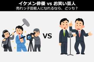 【イケメン俳優 vs お笑い芸人】売れっ子芸能人になれるなら、どっち?