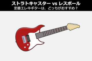 【ストラトキャスター vs レスポール】定番エレキギターはどっちがおすすめ?