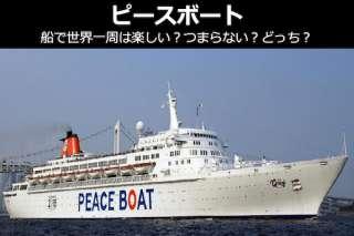 ピースボートの船で世界一周は楽しい?つまらない?どっち?