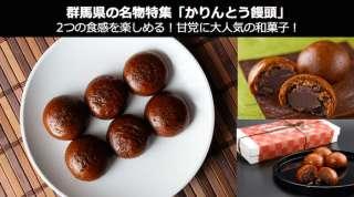 群馬名物【かりんとう饅頭】美味しい?まずい?どっち?