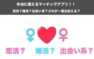 【マッチングアプリ】「恋活vs婚活vs出会い系」どれがおすすめ?人気投票ランキング!