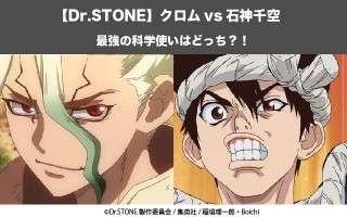 【Dr.STONE】クロム vs 石神千空どっちが天才?!