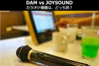 【DAM vs JOYSOUND】カラオケは、どっち派?
