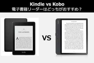 【Kindle vs Kobo】電子書籍リーダーはどっちがおすすめ?