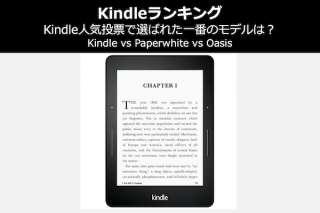 【Kindle vs Paperwhite vs Oasis】Kindleの一番人気モデルは何?人気投票ランキング!