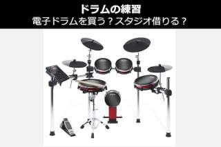 【ドラムの練習】電子ドラムを買う?スタジオ借りる?どっち派?