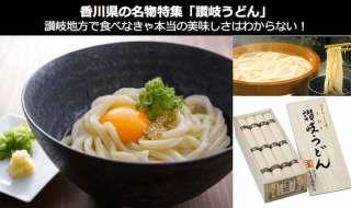 香川名物【讃岐うどん】美味しい?まずい?どっち?