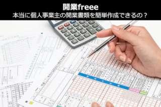 「開業freee」は使いやすい?