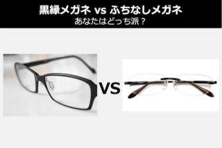 【黒縁メガネ vs ふちなしメガネ】あなたはどっち派?人気投票中!
