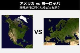 【アメリカ vs ヨーロッパ】海外旅行に行くならどっち派?