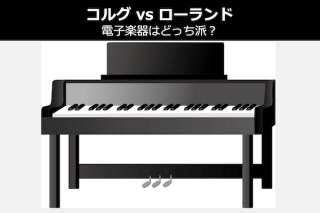 【コルグ vs ローランド】電子楽器はどっち派?