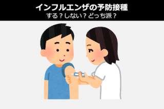 【インフルエンザの予防接種】する?しない?どっち派?