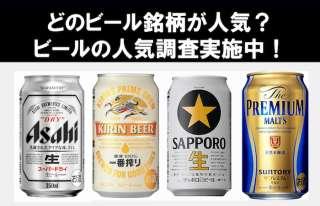 【銘柄ランキング】日本ビールの銘柄は何が好きですか?