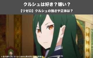 【リゼロ】クルシュ・カルステンは好き?嫌い?どっち?!戦乙女の秘密とは?