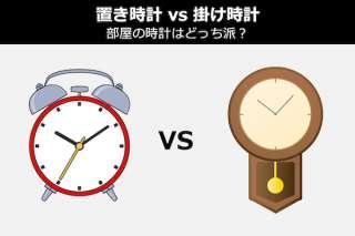 【置き時計 vs 掛け時計】部屋の時計はどっち派?