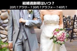 【結婚適齢期はいつ?】20代?アラサー?30代?アラフォー?40代?