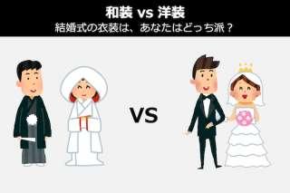 【和装 vs 洋装】結婚式の衣装は、あなたはどっち派?
