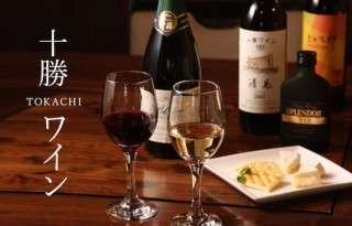 北海道名物【十勝ワイン】美味しい?まずい?どっち?