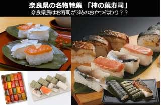 奈良名物【柿の葉寿司】美味しい?まずい?どっち?