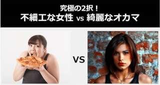 【究極の2択シリーズ】女 VS オカマ