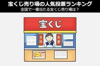 【宝くじ売り場】人気投票ランキング