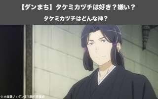 【ダンまち】タケミカヅチは好き?嫌い?どっち?人気投票!