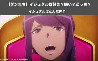 【ダンまち】イシュタルは好き?嫌い?どっち?人気投票実施中!