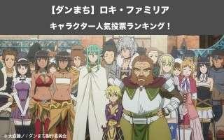 【ダンまち】ロキ・ファミリア人気投票ランキング!