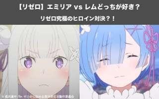 【リゼロ】エミリア vs レムどっちが好き?