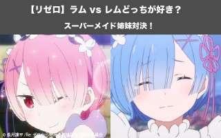 【リゼロ】レム vs ラムならどっちが好き?