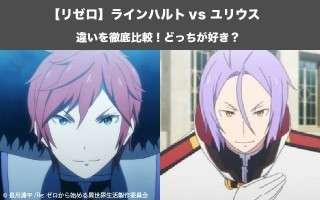 【リゼロ】ラインハルト vs ユリウスどっちが好き?