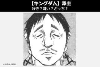 【キングダム 澤圭(たくけい)】澤圭は好き?嫌い?どっち?