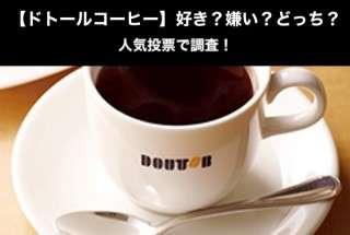 【ドトールコーヒー】好き?嫌い?どっち?