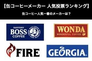 【缶コーヒーメーカー 人気投票ランキング】缶コーヒー人気一番のメーカーは?