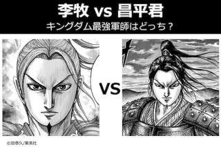 【李牧 vs 昌平君】キングダム最強軍師はどっち?