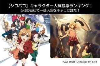 【シロバコ】キャラクター人気投票ランキング!SHIROBAKOで一番人気なキャラは誰だ!