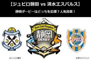 【清水エスパルス vs ジュビロ磐田】静岡ダービーはどっちを応援?人気投票!