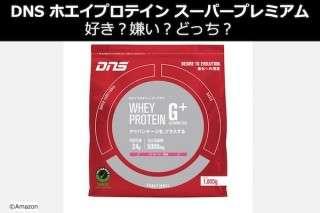 【DNS ホエイプロテイン スーパープレミアム】の味の評価は?