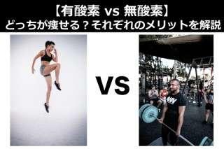 【有酸素運動 vs 無酸素運動】どっちが痩せる?