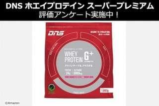 【DNS ホエイプロテイン スーパープレミアム】の効果の評価は?