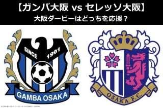 【ガンバ大阪 vs セレッソ大阪】大阪ダービーはどっちを応援?人気投票!