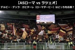 【ASローマ vs ラツェオ】デルビー・デッラ・カピターレ(ローマダービー)はどっちを応援?人気投票!
