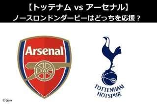 【トッテナム・ホットスパー vs アーセナル】ノースロンドンダービーはどっちを応援?人気投票!