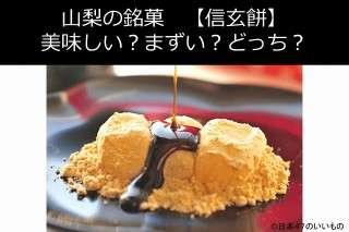 【信玄餅】美味しい?まずい?どっち派?