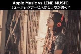 【Apple Music vs LINE MUSIC】ミュージックサービスはどっちが便利?サブスクリプションサービス人気アンケート調査!
