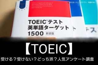 【TOEIC】受ける?受けない?どっち派?人気アンケート調査