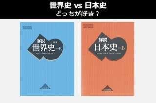 【世界史 vs 日本史】どっちが好き?人気アンケート結果はこちら!