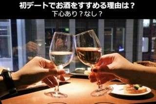 【男性に聞きました】初デートでお酒をすすめる理由は?