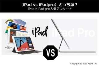 【iPad vs iPadpro】どっち派?iPadとiPad pro人気アンケート